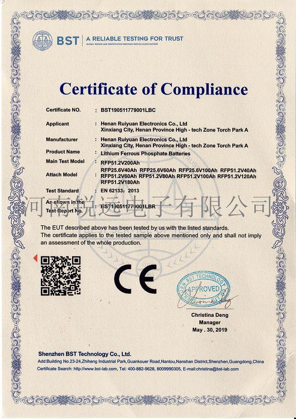 RFP贝斯特全球最奢华6666锂电池组 CE-LVD