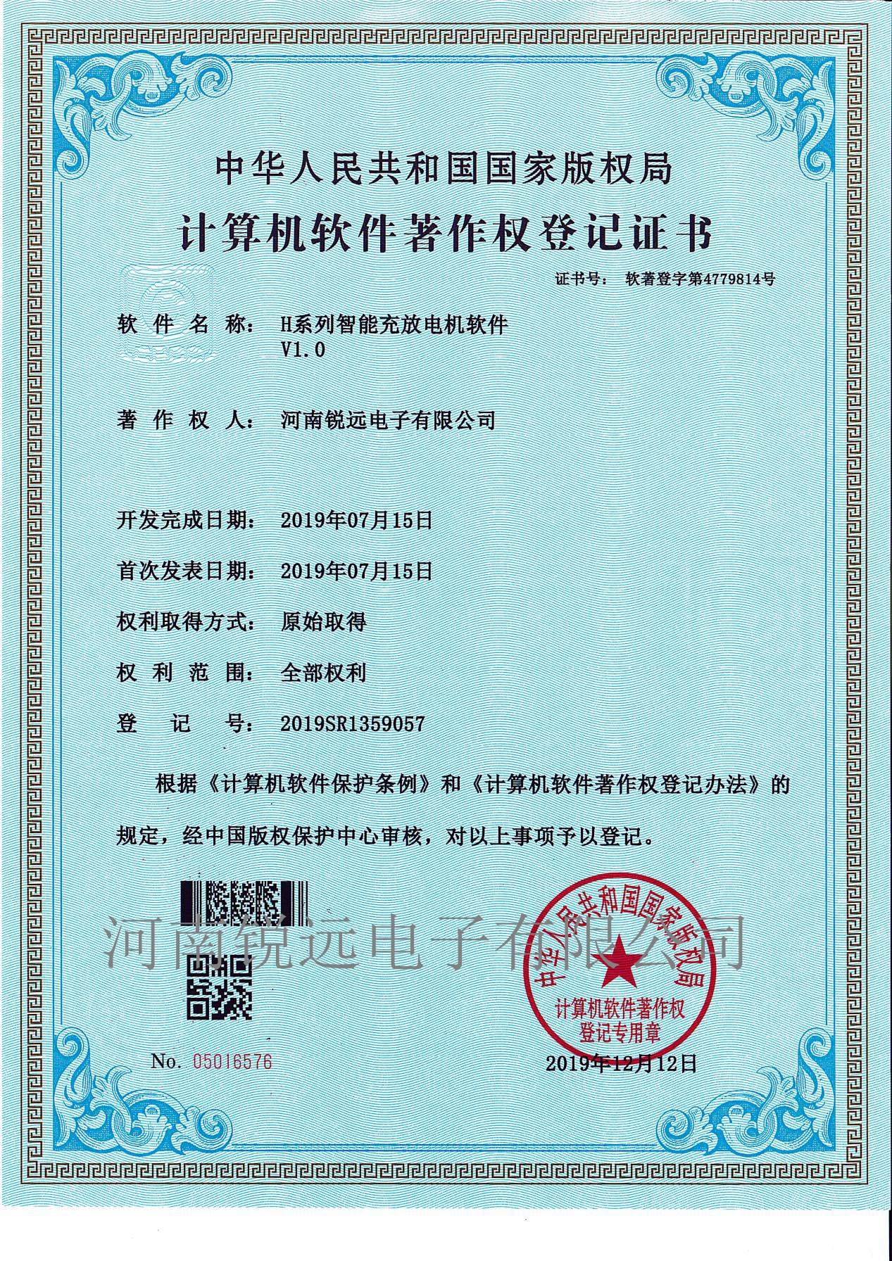 H贝斯特全球最奢华6666智能充放电机软件著作权